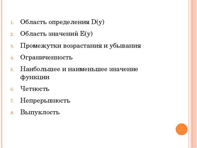 Область определения D(y) Область значений Е(у) Промежутки возрастания и убыва...