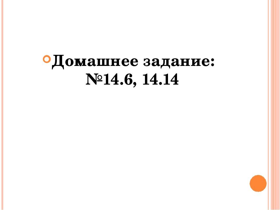 Домашнее задание: №14.6, 14.14