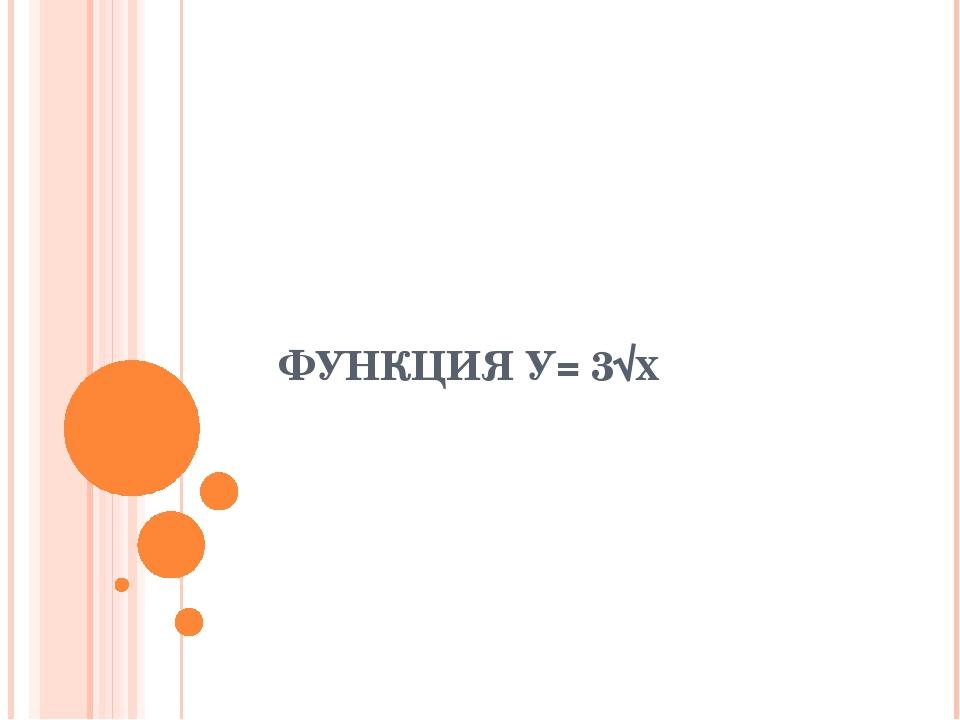 ФУНКЦИЯ У= 3√Х