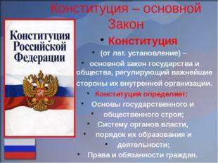 Конституция – основной Закон Конституция (от лат. установление) – основной за