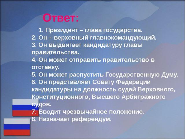 Ответ: 1. Президент – глава государства. 2. Он – верховный главнокомандующий...