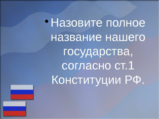 Назовите полное название нашего государства, согласно ст.1 Конституции РФ.