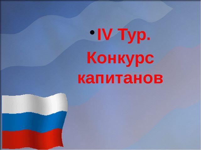 IV Тур. Конкурс капитанов