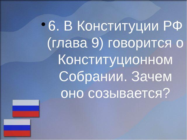 6. В Конституции РФ (глава 9) говорится о Конституционном Собрании. Зачем оно...