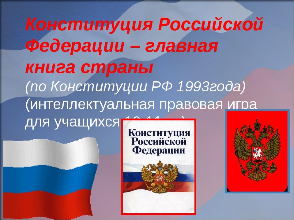 Конституция Российской Федерации – главная книга страны (по Конституции РФ 19...