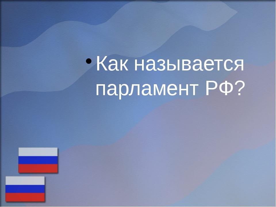Как называется парламент РФ?