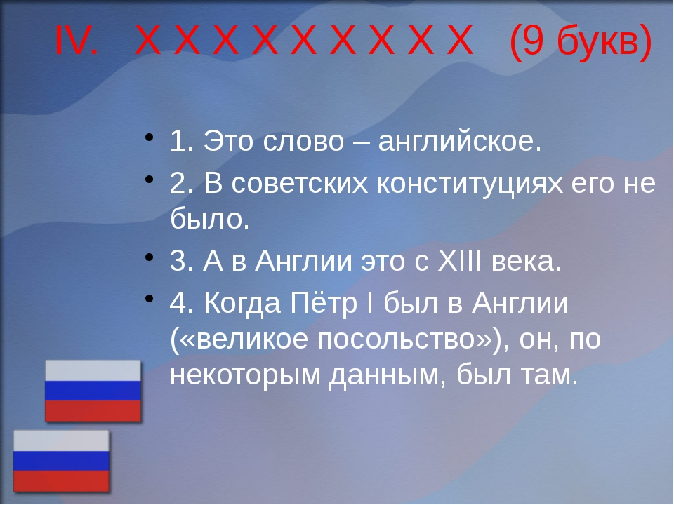 IV. Х Х Х Х Х Х Х Х Х (9 букв) 1. Это слово – английское. 2. В советских конс...