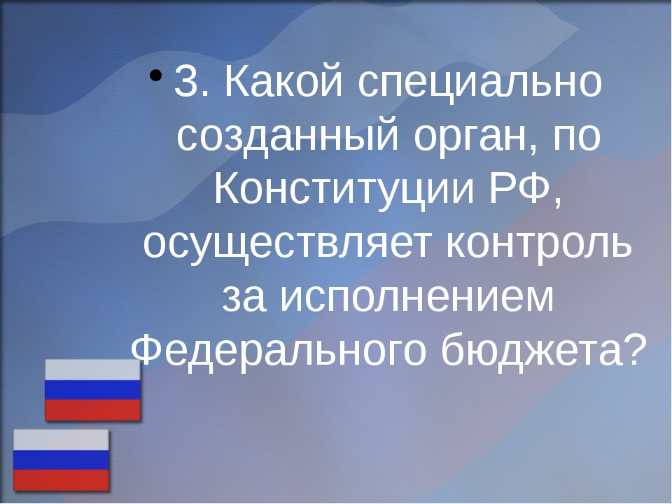3. Какой специально созданный орган, по Конституции РФ, осуществляет контроль...