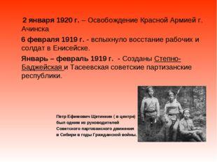 2 января 1920 г. – Освобождение Красной Армией г. Ачинска 6 февраля 1919 г.