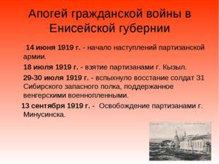 Апогей гражданской войны в Енисейской губернии 14 июня 1919 г. - начало насту