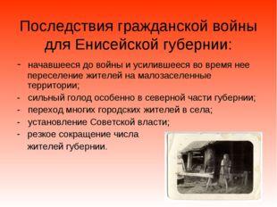 Последствия гражданской войны для Енисейской губернии: - начавшееся до войны