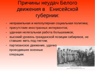 Причины неудач Белого движения в Енисейской губернии: - неправильная и непопу