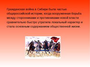 Гражданская война в Сибири была частью общероссийской истории, когда вооруже