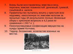 7. Вновь были восстановлены земства и весь перечень земских повинностей: дене
