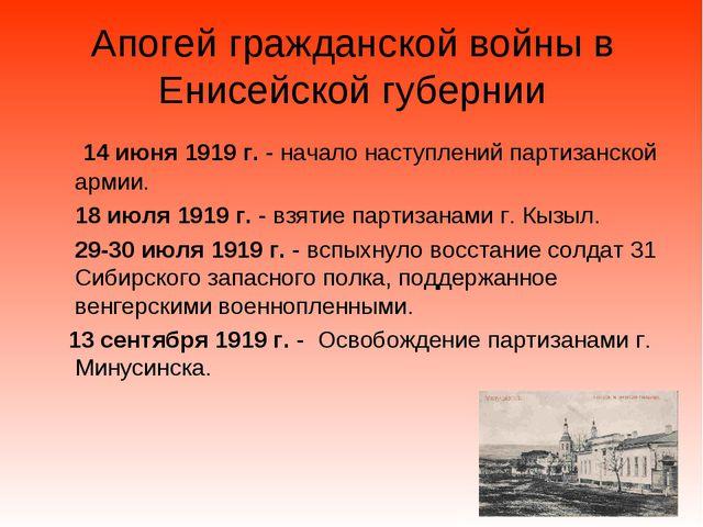 Апогей гражданской войны в Енисейской губернии 14 июня 1919 г. - начало насту...