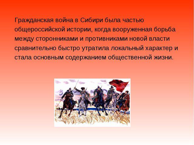 Гражданская война в Сибири была частью общероссийской истории, когда вооруже...