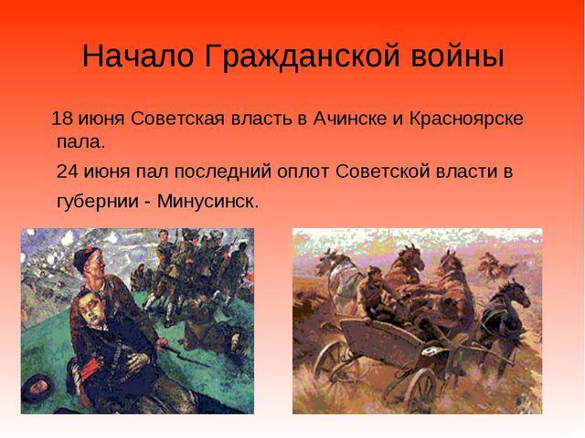 Начало Гражданской войны 18 июня Советская власть в Ачинске и Красноярске пал...