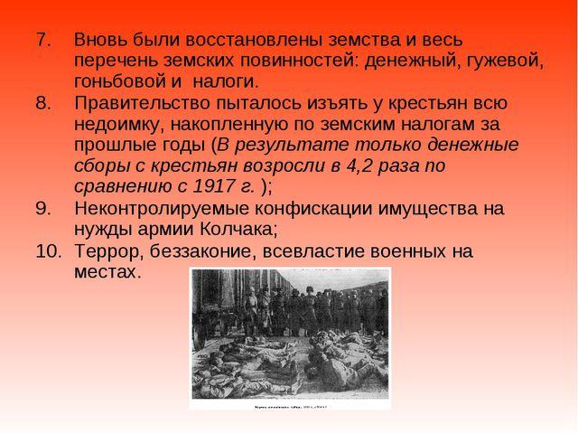 7. Вновь были восстановлены земства и весь перечень земских повинностей: дене...