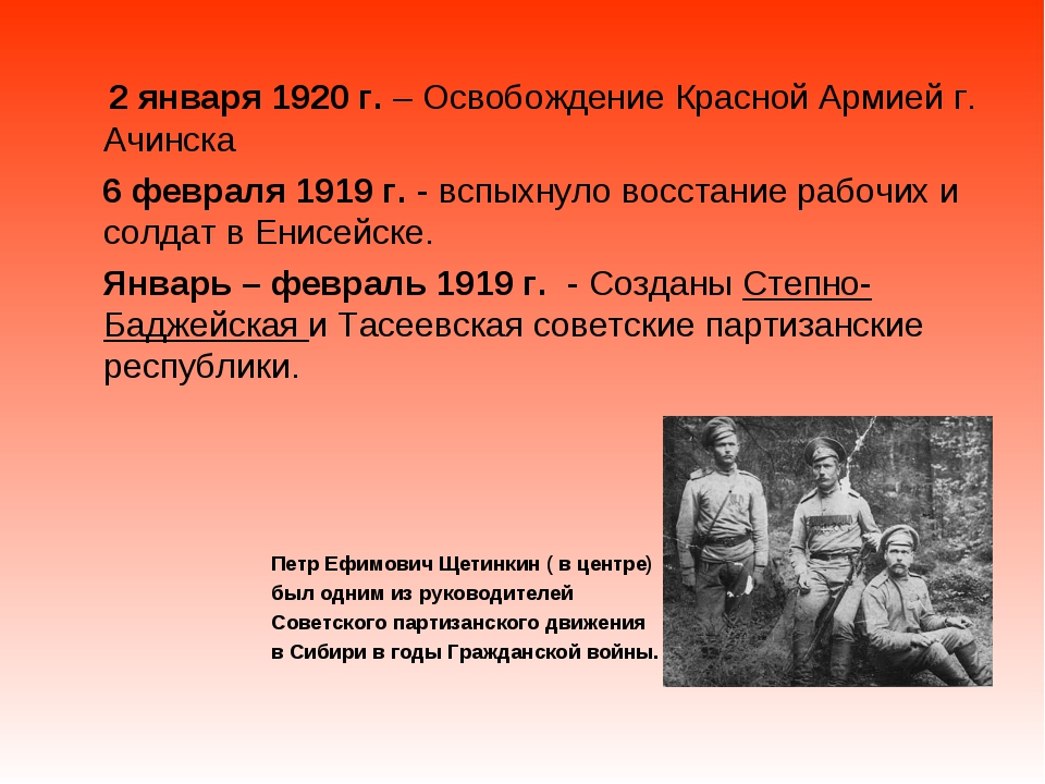 2 января 1920 г. – Освобождение Красной Армией г. Ачинска 6 февраля 1919 г....