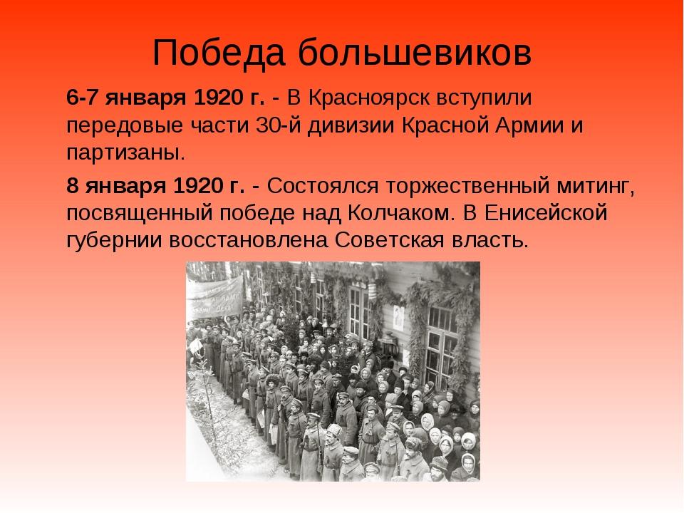 Победа большевиков 6-7 января 1920 г. - В Красноярск вступили передовые части...