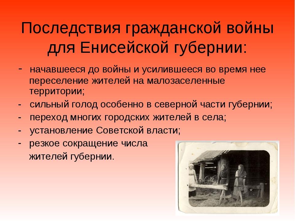 Последствия гражданской войны для Енисейской губернии: - начавшееся до войны...
