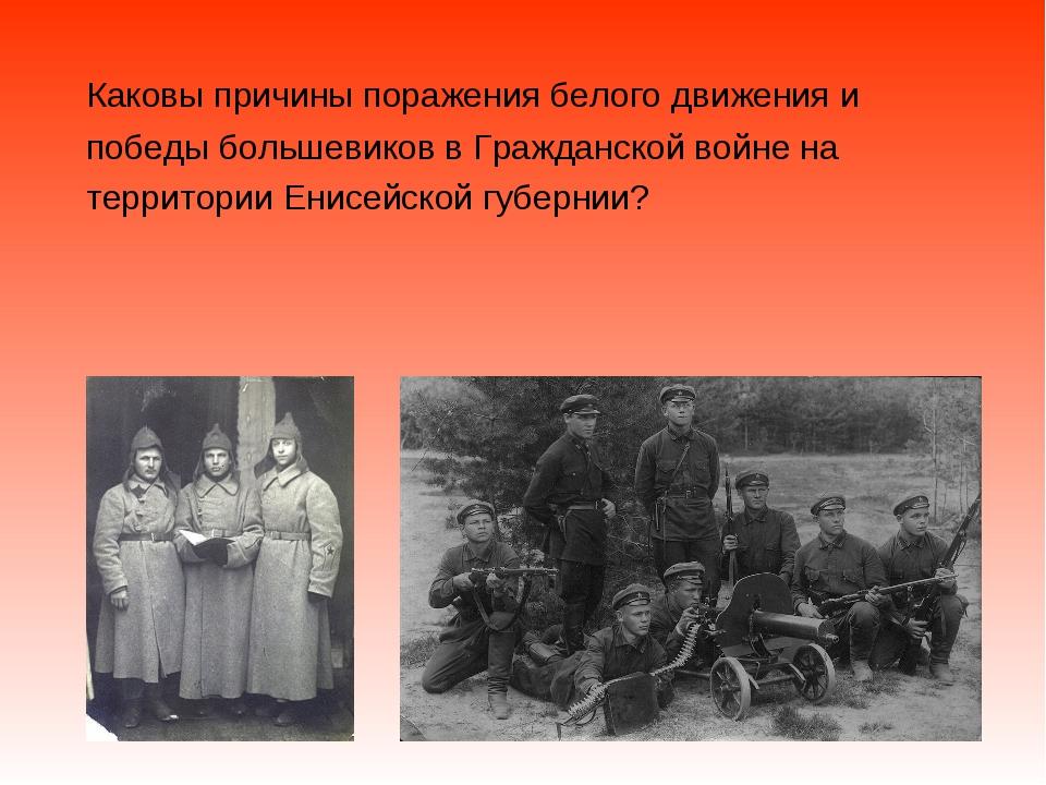 Каковы причины поражения белого движения и победы большевиков в Гражданской...