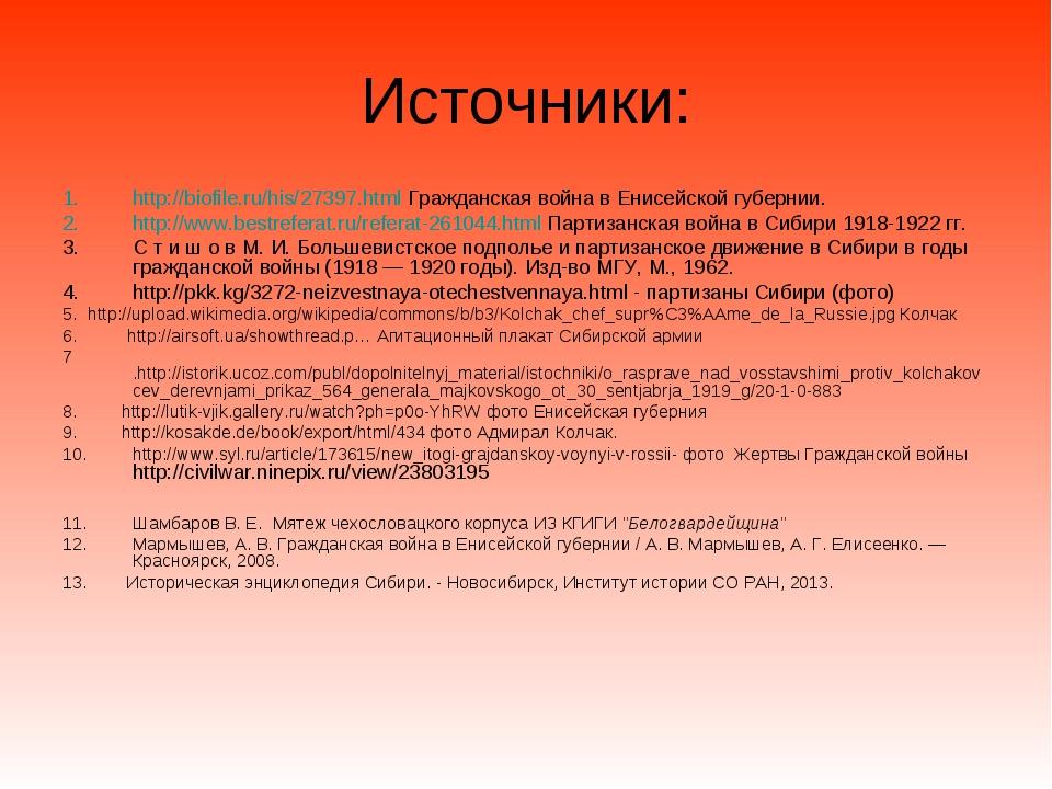 Источники: http://biofile.ru/his/27397.html Гражданская война в Енисейской гу...