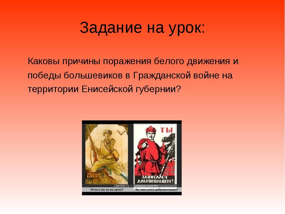 Задание на урок: Каковы причины поражения белого движения и победы большевико...
