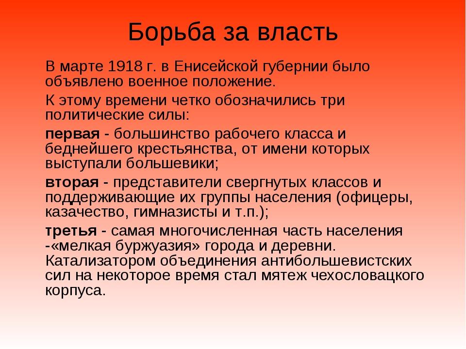 Борьба за власть В марте 1918 г. в Енисейской губернии было объявлено военное...