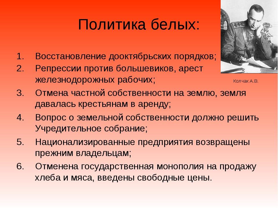 Политика белых: Восстановление дооктябрьских порядков; Репрессии против больш...