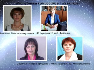 Республика комиссиясе әгъзалары Фазлиева Лениза Минхузиевна Сафина Гөлнара Га
