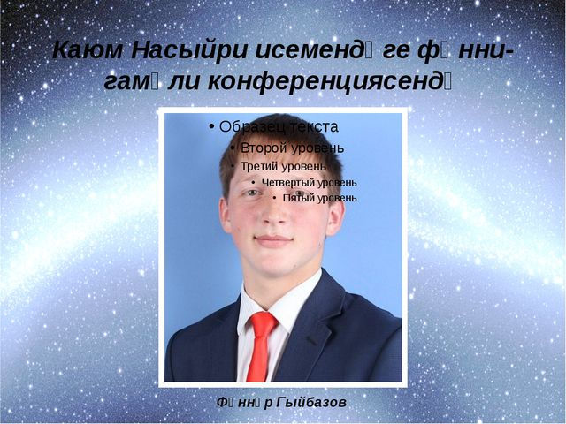 Каюм Насыйри исемендәге фәнни-гамәли конференциясендә Фәннүр Гыйбазов