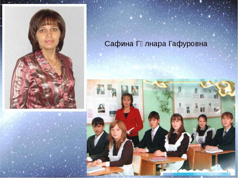 Сафина Гөлнара Гафуровна