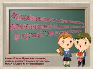Автор: Ковпак Ирина Анатольевна, учитель русского языка и литературы МОБУ