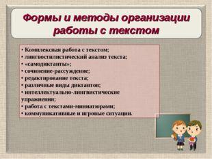 Формы и методы организации работы с текстом • Комплексная работа с текстом; •