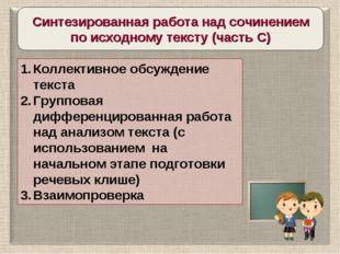 Синтезированная работа над сочинением по исходному тексту (часть С) Коллектив