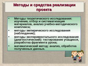Методы и средства реализации проекта Методы теоретического исследования: изуч