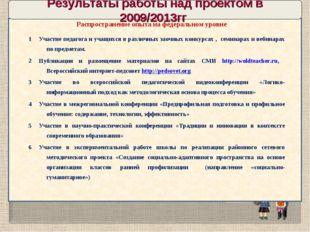 Результаты работы над проектом в 2009/2013гг Распространение опыта на федерал