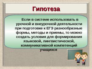 Гипотеза Если в системе использовать в урочной и внеурочной деятельности при