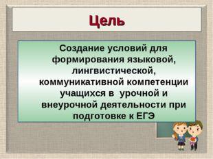 Цель Создание условий для формирования языковой, лингвистической, коммуникати