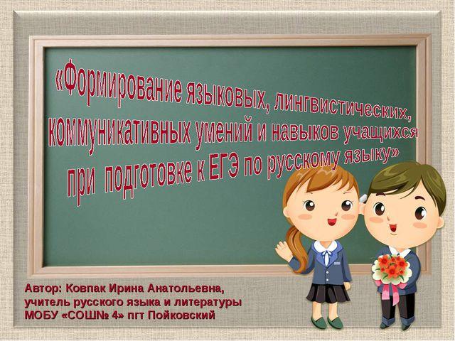 Автор: Ковпак Ирина Анатольевна, учитель русского языка и литературы МОБУ...