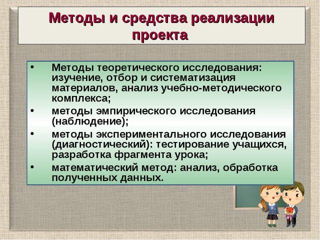 Методы и средства реализации проекта Методы теоретического исследования: изуч...