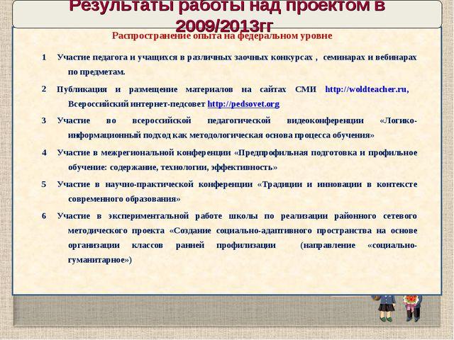 Результаты работы над проектом в 2009/2013гг Распространение опыта на федерал...