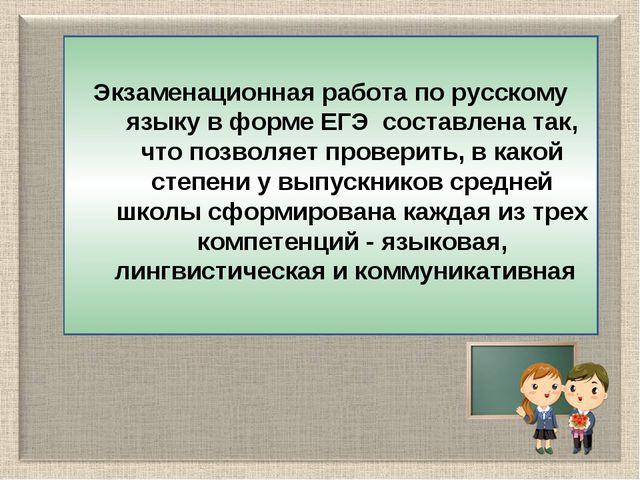 Экзаменационная работа по русскому языку в форме ЕГЭ составлена так, что поз...