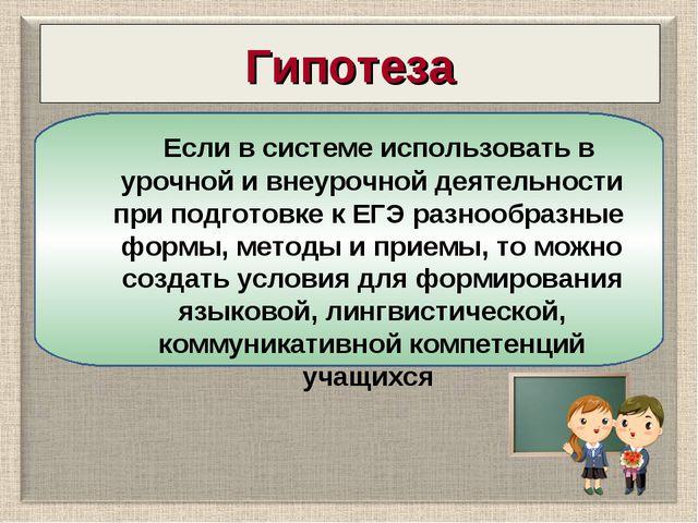 Гипотеза Если в системе использовать в урочной и внеурочной деятельности при...