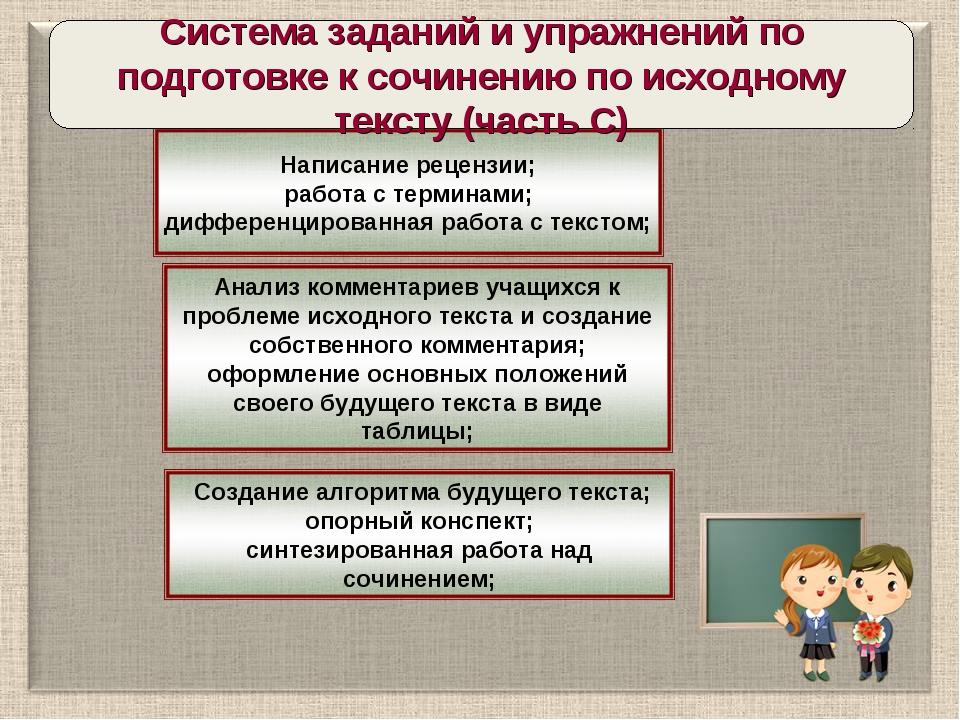 Система заданий и упражнений по подготовке к сочинению по исходному тексту (ч...