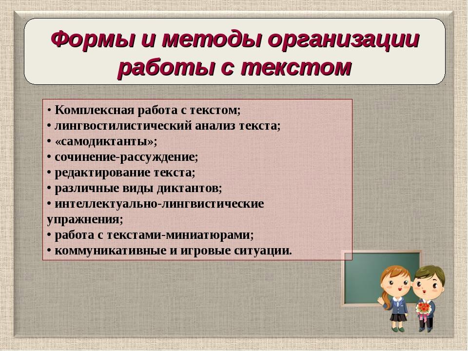 Формы и методы организации работы с текстом • Комплексная работа с текстом; •...