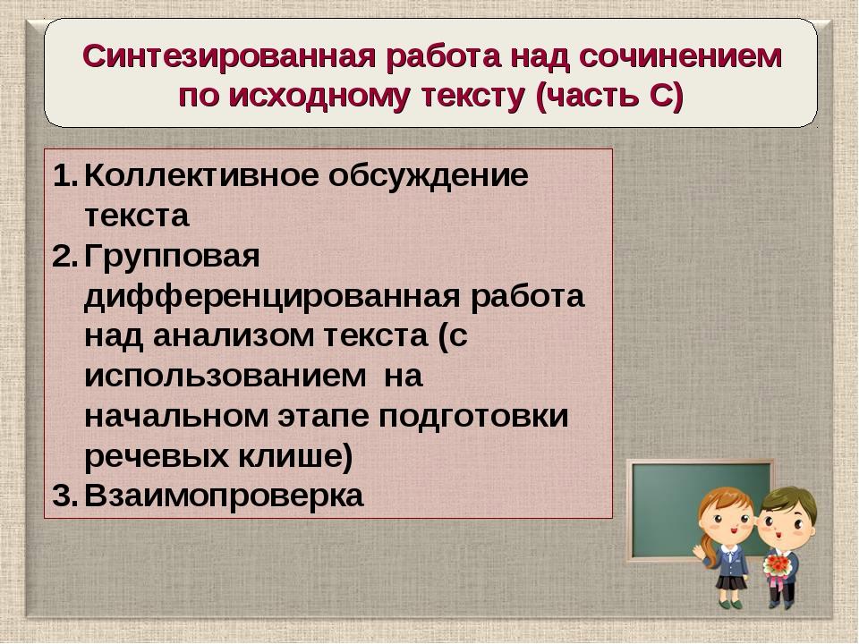 Синтезированная работа над сочинением по исходному тексту (часть С) Коллектив...