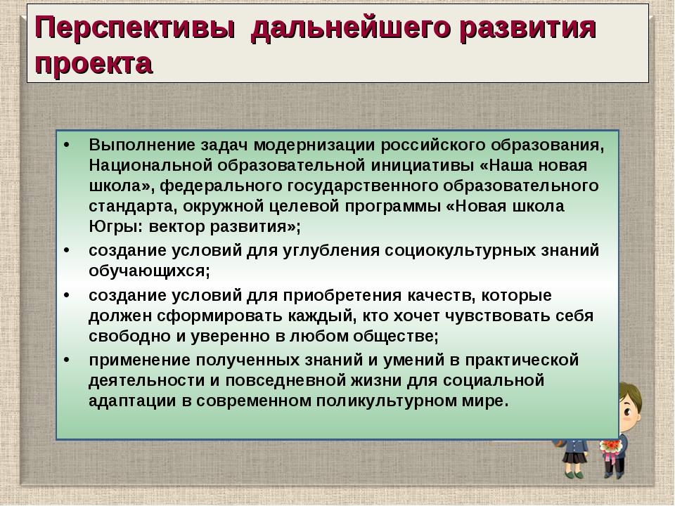 Перспективы дальнейшего развития проекта Выполнение задач модернизации россий...