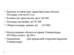 Краткие технические характеристики объекта Площадь участка41,4 га Количество